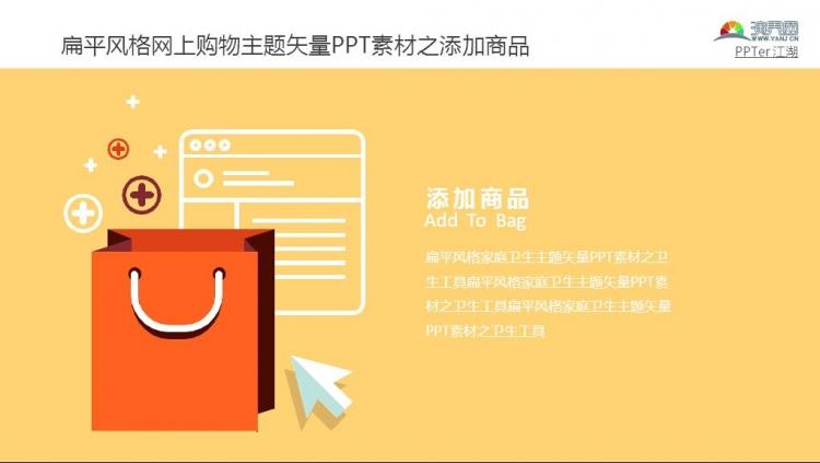 扁平风格网上购物主题矢量ppt素材之添加商品